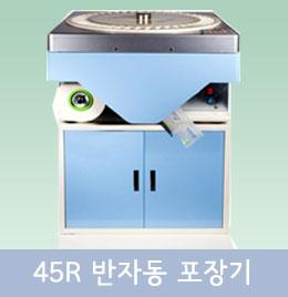 45R반자동포장기