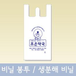 생분해 비닐봉투/비닐봉투